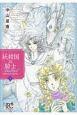 妖精国-アルフヘイム-の騎士Ballad~金緑-ハリストーク-の谷に眠る竜~ (3)