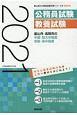 富山市・高岡市の中級・短大卒程度/初級・高卒程度 2021 富山県の公務員試験対策シリーズ