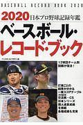 『ベースボール・レコード・ブック 2020』ベースボール・マガジン社