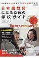 日本語教師になるための学校ガイド 2020