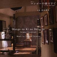 NHK 特集ドラマ マンゴーの樹の下で~ルソン島、戦火の約束~ オリジナル・サウンドトラック
