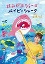 はみがきジョーズ/ベイビーシャーク(DVD付)