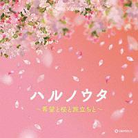 マシコタツロウ『オルゴール・セレクション ハルノウタ ~希望と桜と旅立ちと~』