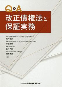 村松秀樹『Q&A 改正債権法と保証実務』