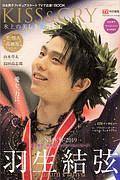 KISS&CRY 氷上の美しき勇者たち 2019-2020 NHK杯2019総力特集号~Road to GOLD!!! TVガイド特別編集