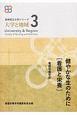 健やかな生のために[看護と栄養] 看護栄養学部 長崎県立大学シリーズ 大学と地域3