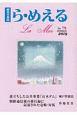 ら・めえる 2019 総合文芸誌(79)