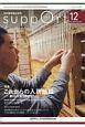さぽーと 2019.12 知的障害福祉研究(755)