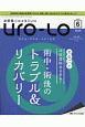 泌尿器Care&Cure Uro-Lo 24-6 2019.6 みえる・わかる・ふかくなる