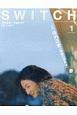 SWITCH 38-1 特集:佐内正史 無限の写真家