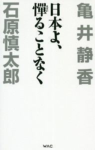 『日本よ、憚ることなく』石原慎太郎