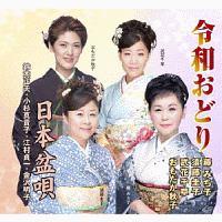 令和おどり/日本盆唄