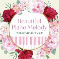 ERIKA『Beautiful Piano Melody~令和にきらめくヒットソング』