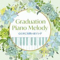 Graduation Piano Melody~心にのこる思い出ソング