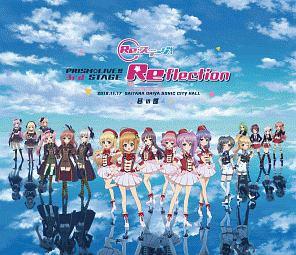 小澤亜季『「Re:ステージ!」PRISM☆LIVE!! 3rd STAGE ~Reflection~【昼の部】』