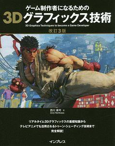 西川善司『ゲーム制作者になるための 3Dグラフィックス技術<改訂3版>』