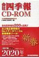 会社四季報 CD-ROM 2020新春 (1)