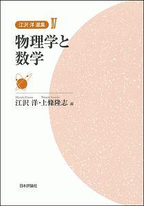 物理学と数学 江沢洋選集4