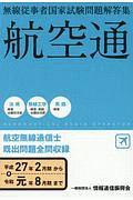 『航空通 無線従事者国家試験問題解答集 平成27年2月期→令和元年8月』情報通信振興会