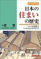 ビジュアル 日本の住まいの歴史 近世(安土桃山時代~江戸時代) (3)
