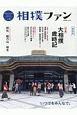相撲ファン 相撲愛を深めるstyle&lifeブック(9)