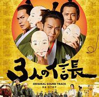 映画「3人の信長」オリジナルサウンドトラック