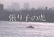 張り子の虎 【昭和の名作ライブラリー 第69集】