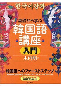木内明『基礎から学ぶ韓国語講座 入門』