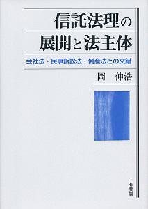 『信託法理の展開と法主体』岡伸浩