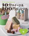 10分スイーツ&100円ラッピング 冬 カンタンなのにかわいい★