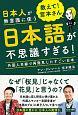 教えて!宮本さん 日本人が無意識に使う日本語が不思議すぎる!