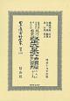 日本立法資料全集 別巻 改正大日本六法類編 行政法(上) 第一分冊 (1247)