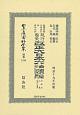 日本立法資料全集 別巻 改正大日本六法類編 行政法(上) 第二分冊 (1248)