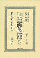 日本立法資料全集 別巻 改正大日本六法類編 行政法(上) 第三分冊 (1249)