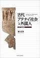 古代アテナイ社会と外国人 ポリスとは何か