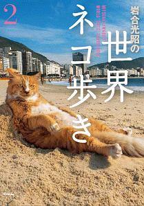 岩合光昭の 世界ネコ歩き