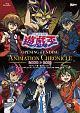 TVアニメ『遊☆戯☆王』シリーズ OP&ED ANIMATION CHRONICLE【2000~2019】
