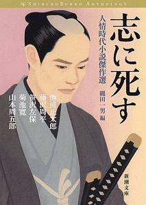 『志に死す 人情時代小説傑作選』山本周五郎