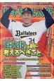 中学野球太郎 (25)