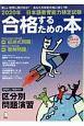 日本語教育能力検定試験 合格するための本 2020