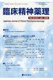 臨床精神薬理 23-1 特集:Clozapineによる臨床の新たな展開 Japanese Journal of Clini