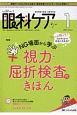 眼科ケア 22-1 2020.1 眼科領域の医療・看護専門誌