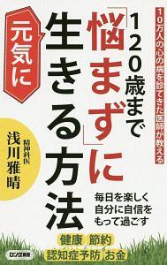 『120歳まで「悩まず」に元気に生きる方法』浅川雅晴