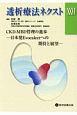 透析療法ネクスト CKD-MBD管理の進歩-日本発Evocalcetへの期待と展望- (26)