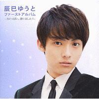 辰巳ゆうとファーストアルバム-力いっぱい、歌いました!-