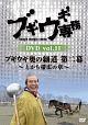 ブギウギ専務 DVD vol.11「ブギウギ奥の細道 第二幕」 ~とかち帯広の章~