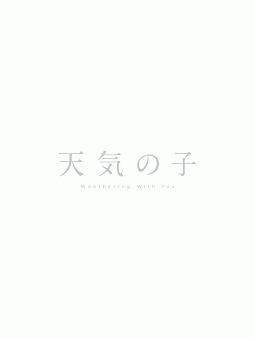 「天気の子」Blu-rayコレクターズ・エディション 4K Ultra HD