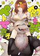 飼い主獣人とペット女子高生 (3)