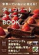 世界一ていねいに教える!チョコレートスイーツBOOK