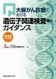 大腸がん診療における遺伝子関連検査等のガイダンス<第4版>